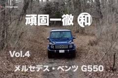 G550試乗スタート