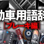 【自動車用語辞典:ブレーキ「電動駐車ブレーキ」】指先だけで操作できるモーター式のパーキングブレーキ - glossary_brake