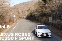 清水和夫のレクサスRC350Fスポーツ試乗