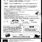 【MotoGP日本グランプリ関連情報】あなたの写真が新しい「映えスポット」を生み出す!? 周辺4地域で撮った写真でフォトコンに応募 - 2018motogpphotocon005.jpg
