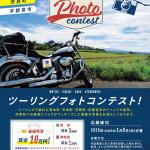 【MotoGP日本グランプリ関連情報】あなたの写真が新しい「映えスポット」を生み出す!? 周辺4地域で撮った写真でフォトコンに応募 - 2018motogpphotocon006.jpg