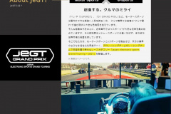 JeGTホームページ