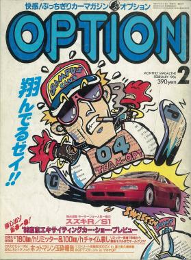 1986年2月号の表紙