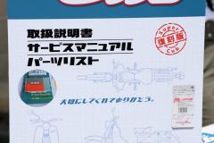 スーパーカブC100の取り扱い説明書