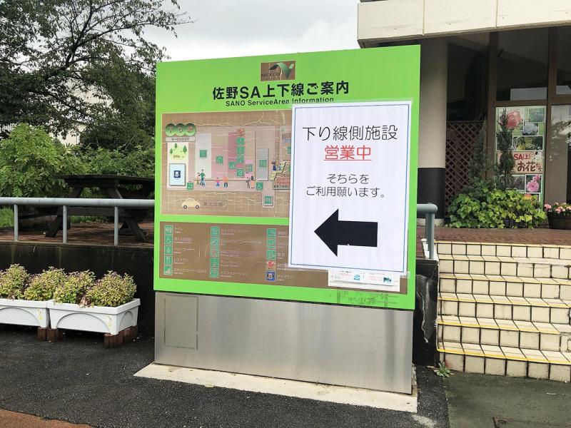 佐野サービスエリアの看板
