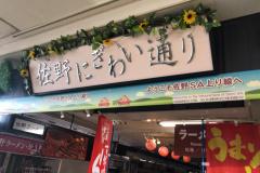 佐野サービスエリア(上り)のショッピングコーナーの看板
