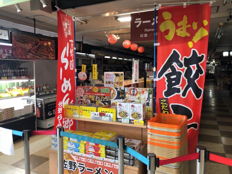 佐野サービスエリア(上り)のショッピングコーナー(封鎖中)