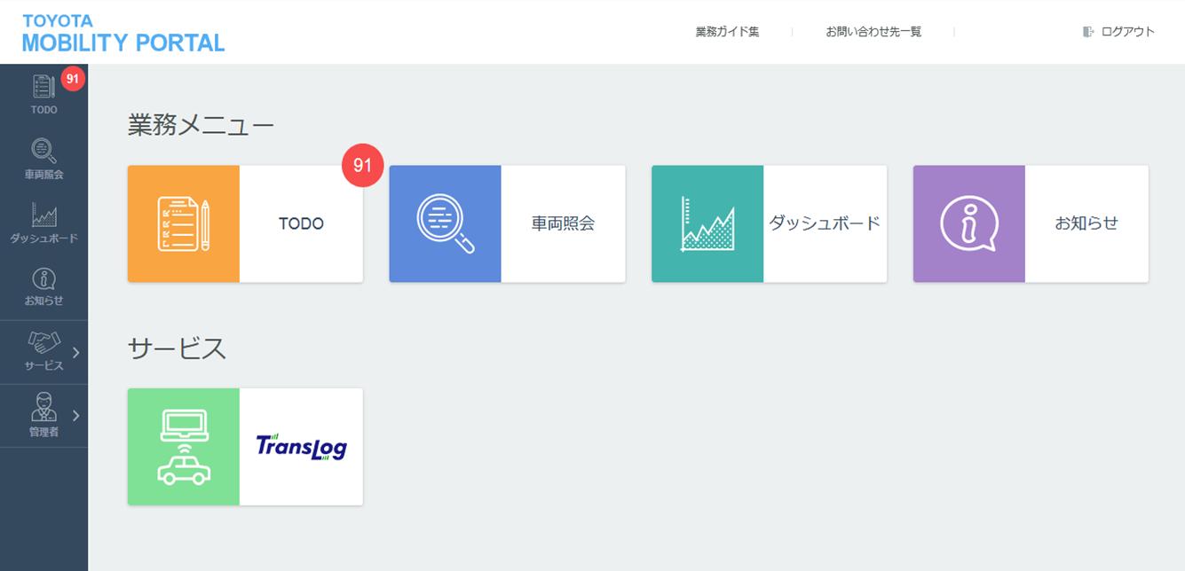トヨタ自動車ソリューションサービス