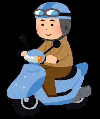 「家に原付バイク(125cc以下含む)があるならファミリーバイク特約を検討しよう!【保険/車検のミニ知識】」の1枚目の画像