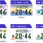関東地方のナンバープレート1