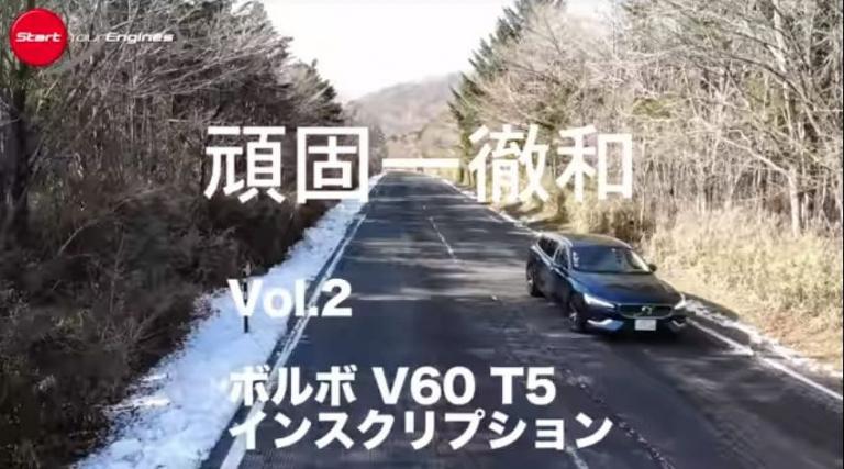 ボルボV60 T5インスクリプション試乗