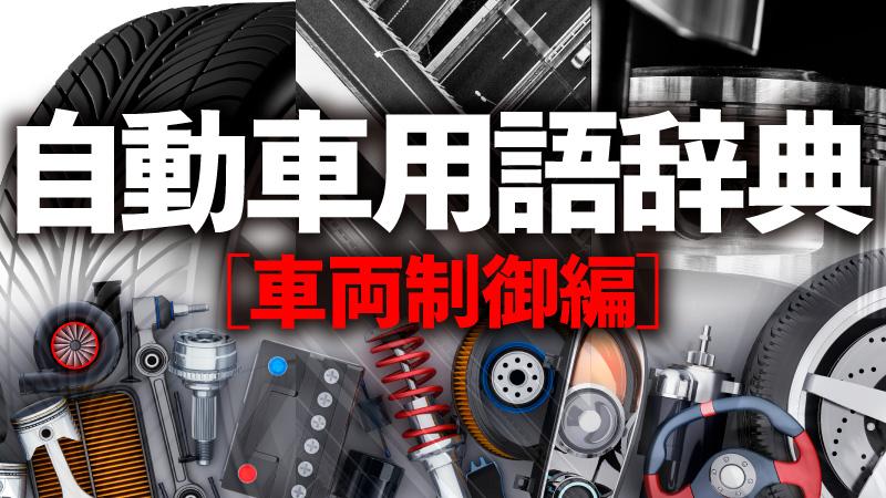 「【自動車用語辞典:車両制御「トラクション・コントロール」】タイヤの空転を抑えて車両の安定性と加速性を確保する技術」の1枚目の画像