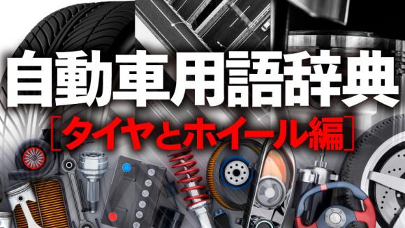 自動車用語辞典タイヤとホイール編トビラ写真