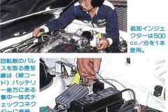 追加インジェクター・コントローラー