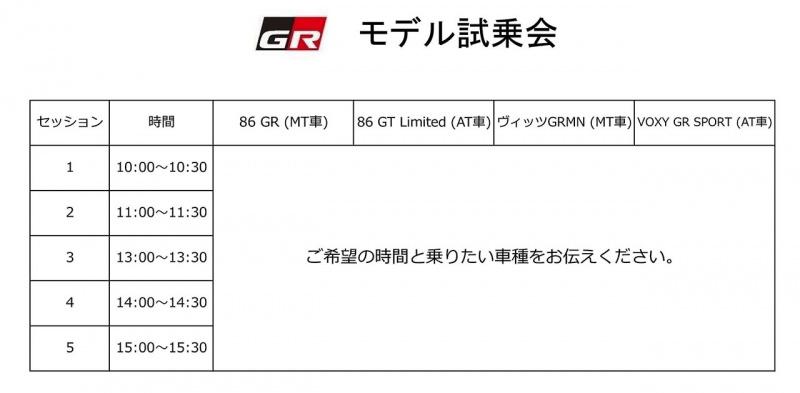 GRモデル試乗会スケジュール
