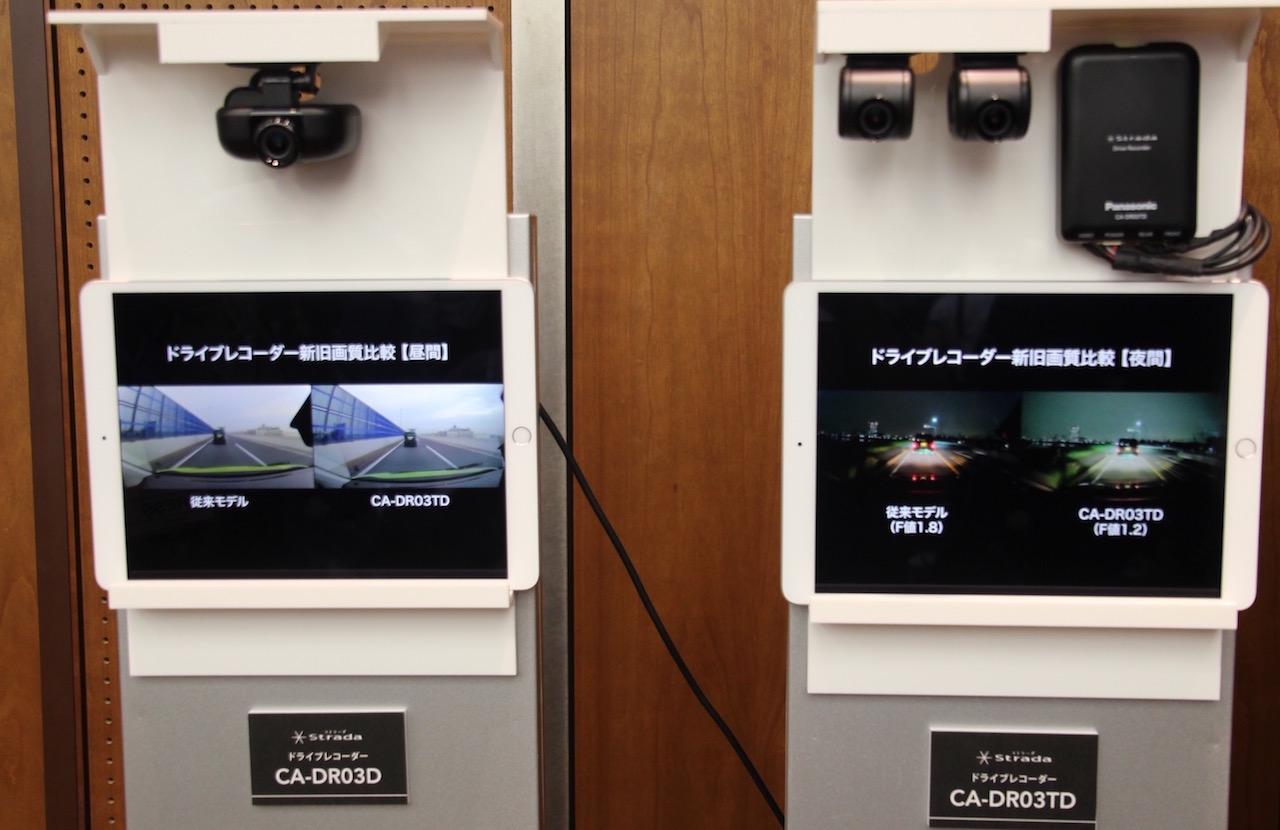 「「ストラーダ」専用ドライブレコーダーに前後2カメラモデルと1カメラモデルが登場」の1枚目の画像