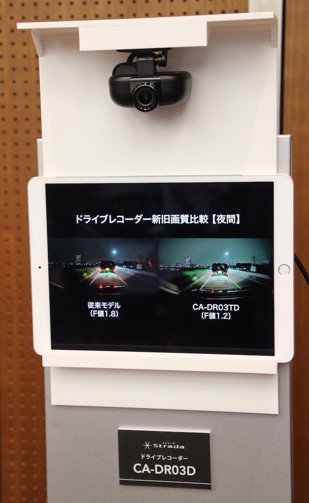 「「ストラーダ」専用ドライブレコーダーに前後2カメラモデルと1カメラモデルが登場」の6枚目の画像