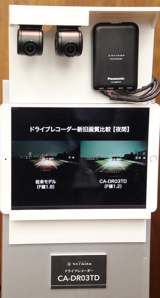 「「ストラーダ」専用ドライブレコーダーに前後2カメラモデルと1カメラモデルが登場」の9枚目の画像