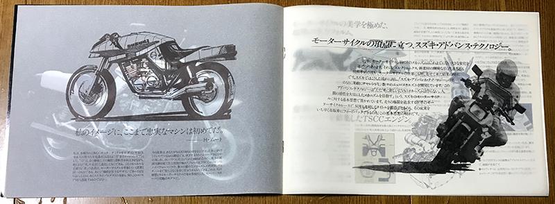 GSX750Sカタログ