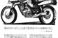 GSX750Sカタログのアップ