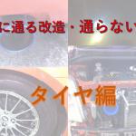 「はみ出しが全部OKになったわけじゃない! 車検に通るタイヤはこれだ!【保険/車検のミニ知識】」の3枚目の画像ギャラリーへのリンク