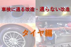 タイヤ編アイキャッチ
