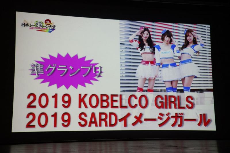 準グランプリは2019KOBELCO GIRLS/2019 SARDイメージガール
