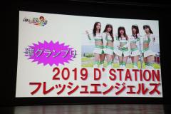 2019 D'STATIONフレッシュエンジェルズ
