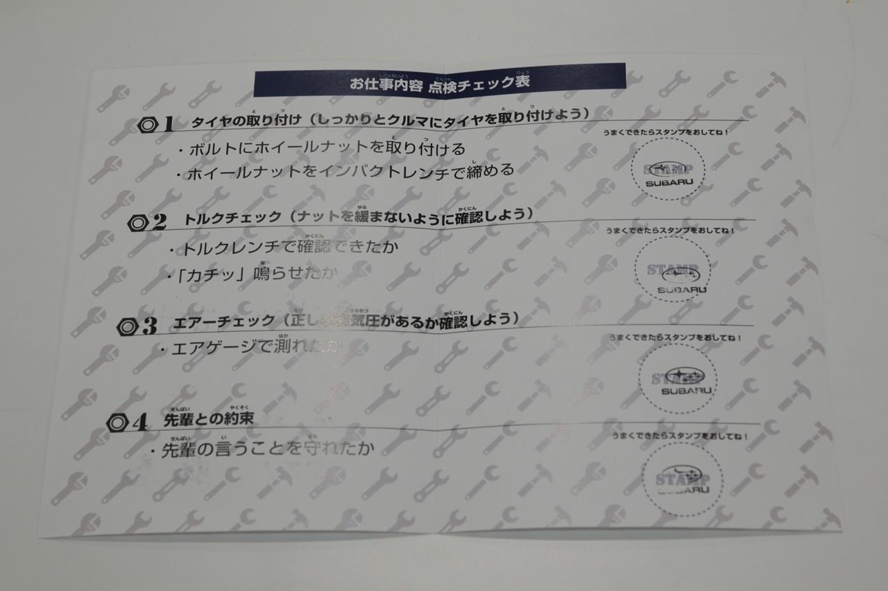 「「Out of KidZania in TMS2019」でSUBARUのメカニック体験ができる!【東京モーターショー2019】」の16枚目の画像