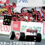 FIA・F3に挑戦中の後輩・名取鉄平選手の応援に行ってきましたイタリアGP!Part.1【井出有治の愛車・インフィニティFX45】 - 2004.fn11_04
