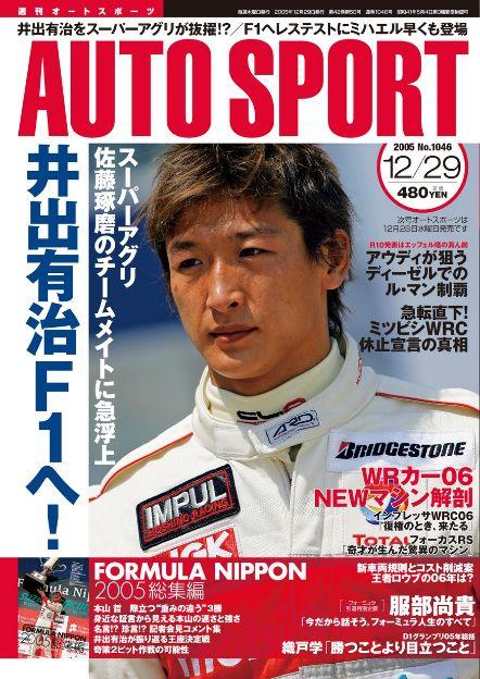 オートスポーツ2005年12月19日号表紙