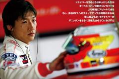 オートスポーツ誌2005年12月29日号