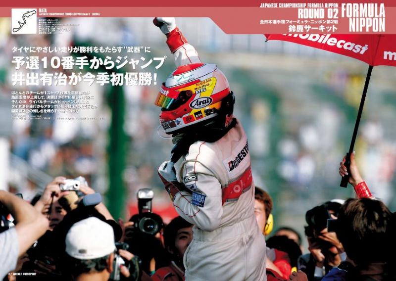 2005年フォーミュラニッポン