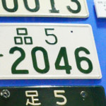 昭和36年(1961年)のナンバーも20-46