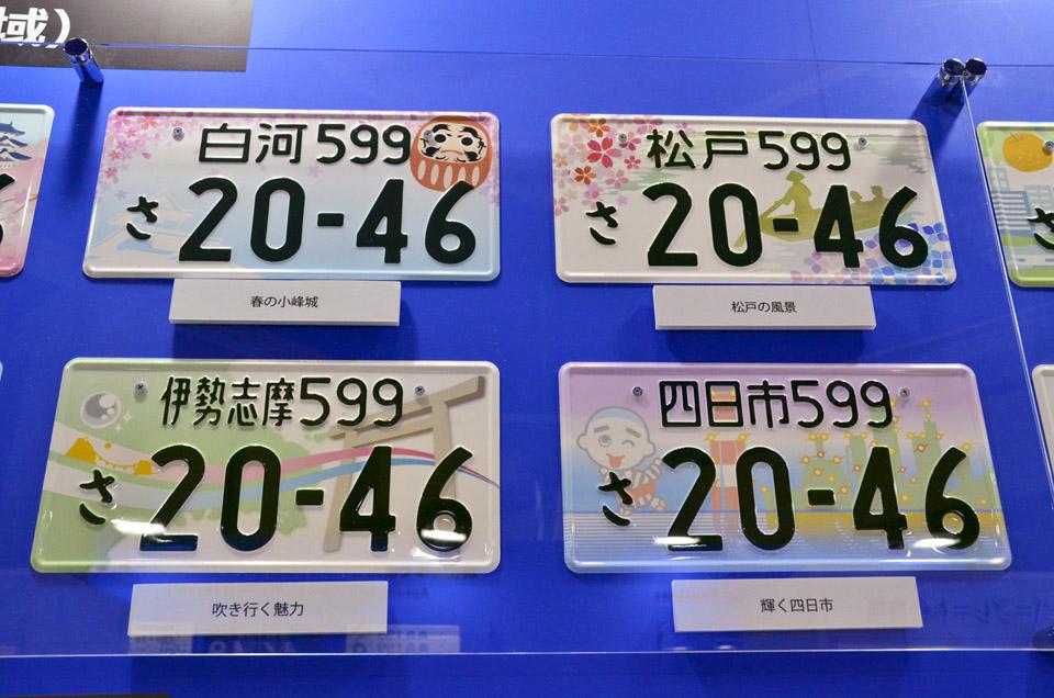 プレート 松戸 ナンバー 新図柄入りご当地ナンバー人気に差 申込件数トップは「松戸」