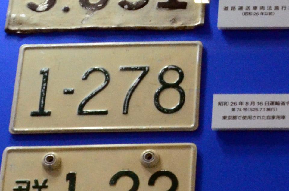 昭和26年当時のナンバーは20-46ではないようですね