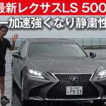 加速時のバッテリー・アシスト量を増加、システム出力が増大したような走り【最新レクサスLS 500h試乗】 - LEXUS (1)