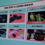 「移動を、くらしのヨロコビに」をテーマにMaaS社会に向けた提案をおこなう三菱電機【東京モーターショー2019】 - MITSUBISHI_ELECTRIC_Tokyo_Motorshow_20191024_8