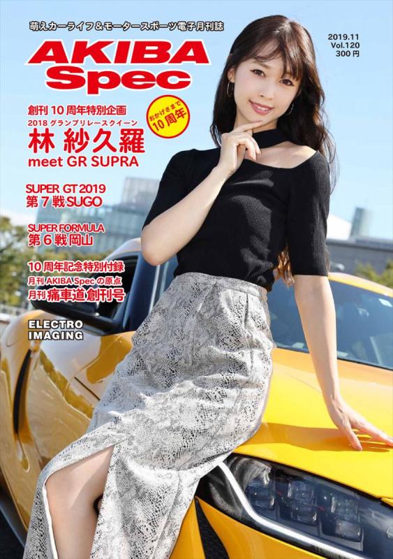 月刊AKIBA Spec 第120号 創刊10周年特別号