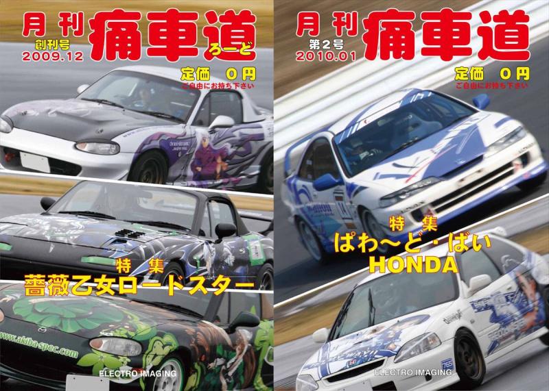 月刊痛車道創刊号と第2号の表紙
