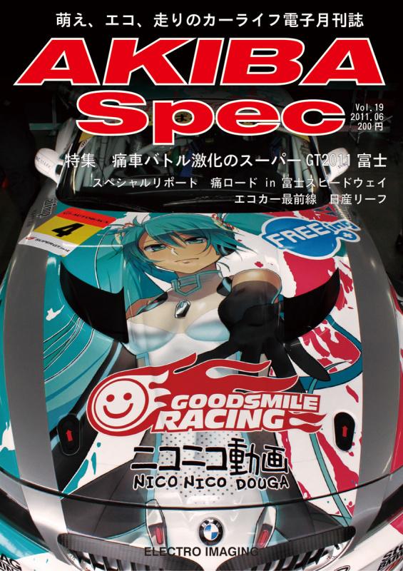 電子書籍月刊AKIBA Specにリューニューアルした2011年6月号