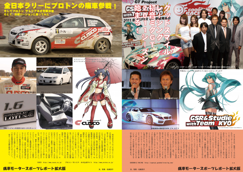 2011年4月号のモータースポーツ特集
