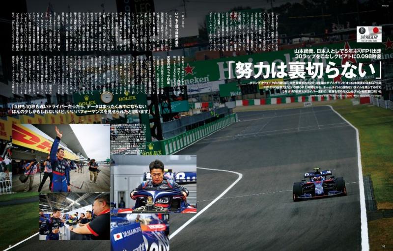 最新のF1速報、日本GP鈴鹿