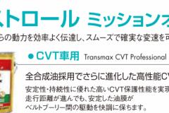 CVTフルード