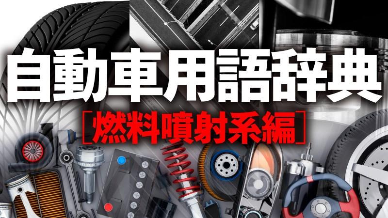 「【自動車用語辞典:燃料噴射系「副室式ディーゼル」】主燃焼室の他にもうひとつの燃焼室を持つディーゼルエンジン」の1枚目の画像