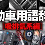 【自動車用語辞典:吸排気系「マフラー」】エンジンから出た燃焼ガスのエネルギーを低減させて音を消す装置 - intake_exhaust