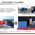 世界シェア1位のパワステメーカーは日本のJTEKT(ジェイテクト)。ベテランバス運転手並みの自動運転を実証【東京モーターショー2019】 - jtekt_presentation_01