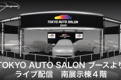 TMS2019内、東京オートサロンブース