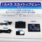 話題の踏み間違い防止装置も展示! 電子デバイスとカメラ技術でドライブをサポートする「データシステム」【東京モーターショー2019】 - tms2019 dayasystem001