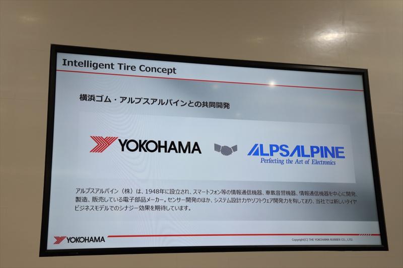 横浜ゴムとアルプスアルパインの共同開発